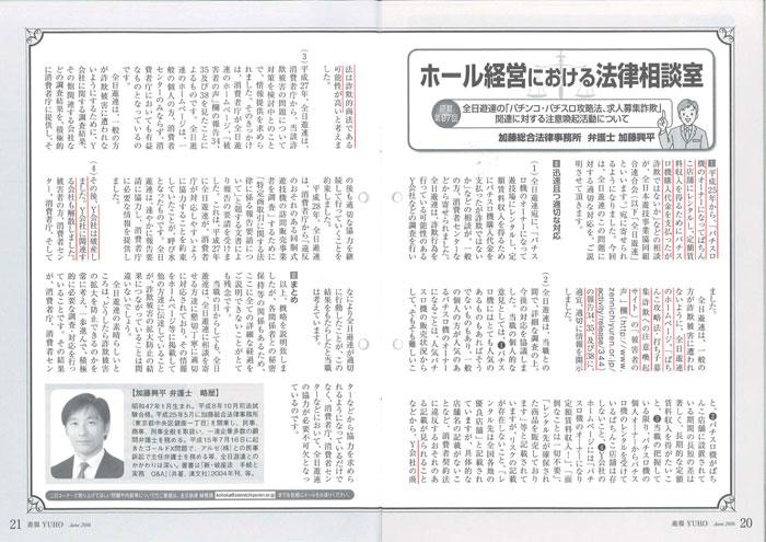 関連記事   全日本遊技事業協同組合連合会