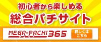 mega-pachi365