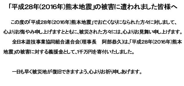 「平成28年(2016年)熊本地震」の被害に遭われました皆様へ