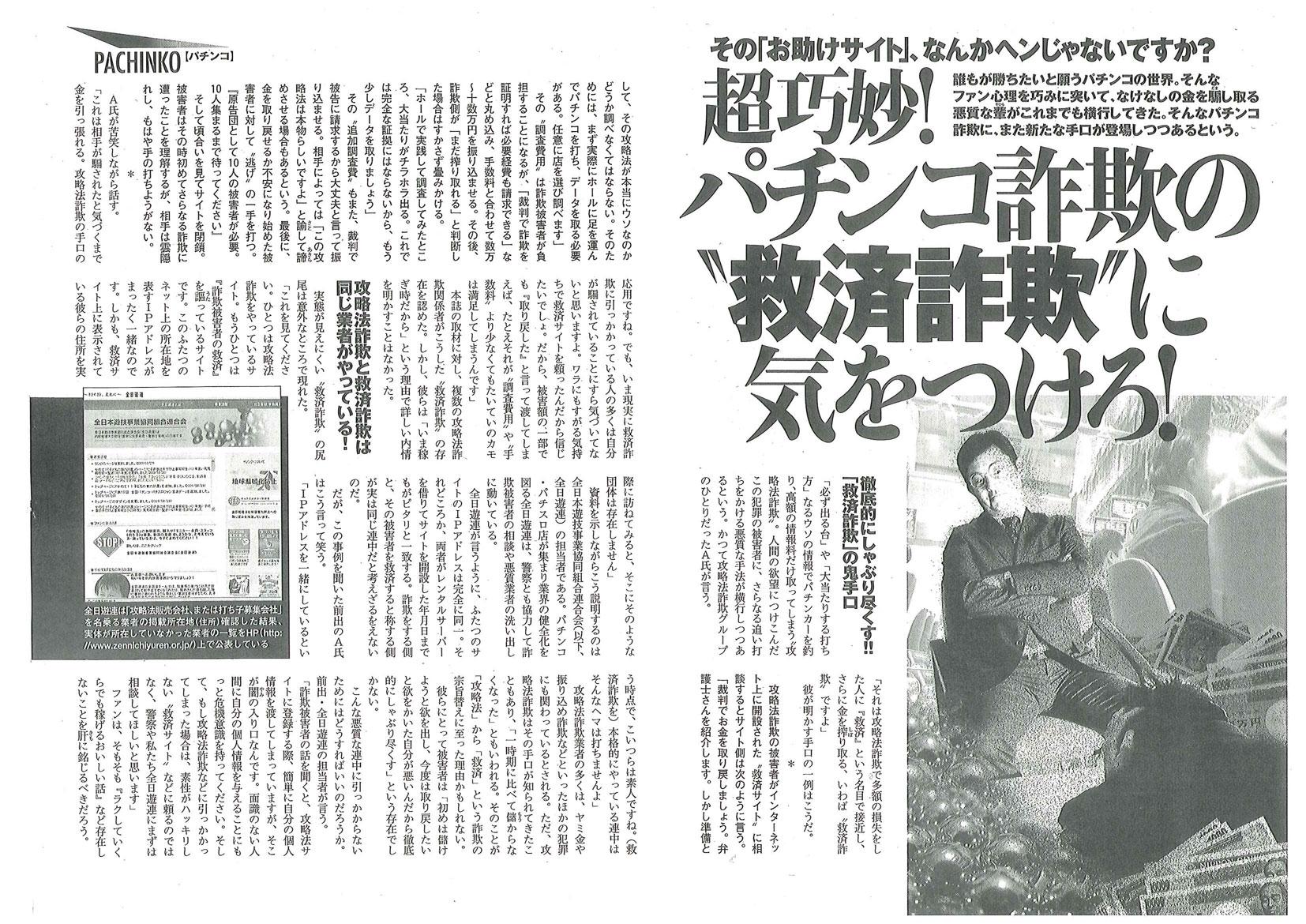 関連記事 | 全日本遊技事業協同...