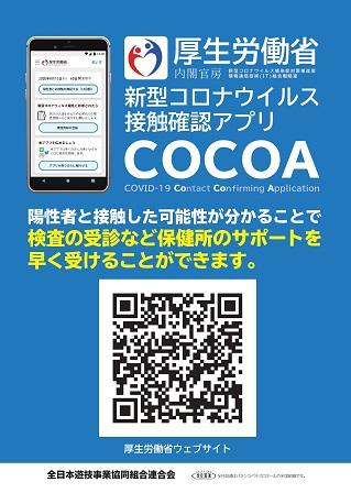 労働省 cocoa 厚生