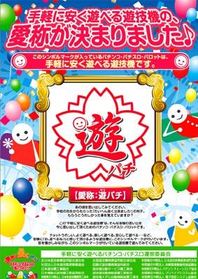 「手軽に安く遊べる遊技機 」の 愛称及びシンボルマーク決定! | 全日本遊技事業協同組合連合会
